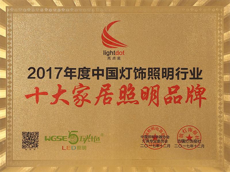 2017年度中国灯饰新利18app体育行业十大家居新利18app体育品牌