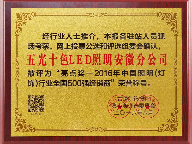 亮点奖—2016年中国新利18app体育(灯饰)行业全国500强经销商