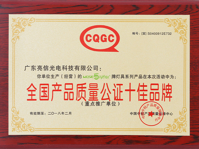 全国产品质量公证十佳品牌