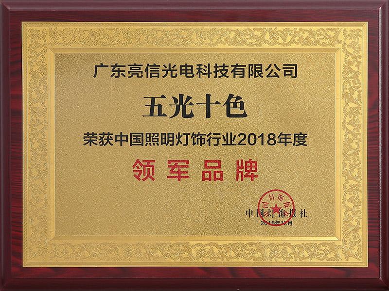 荣获中国新利18app体育灯饰行业2018年度领军品牌